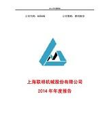 2014年年度报告